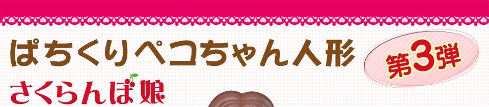 ぱちくりペコちゃん人形 第3弾 さくらんぼ娘