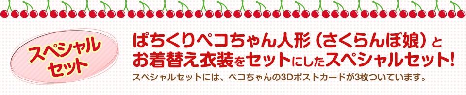 スペシャルセット ぱちくりペコちゃん人形(さくらんぼ娘)とお着替え衣装をセットにしたスペシャルセット! スペシャルセットには、ペコちゃんの3Dポストカードが3枚ついています。