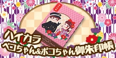 YEAR'S2017ハイカラペコちゃん&ポコちゃん御朱印帳