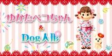ゆかたペコちゃん&Dog人形
