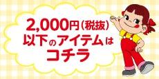 2000円以下商品