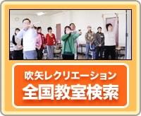 スポーツ吹き矢教室無料体験会