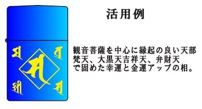 梵字注文例