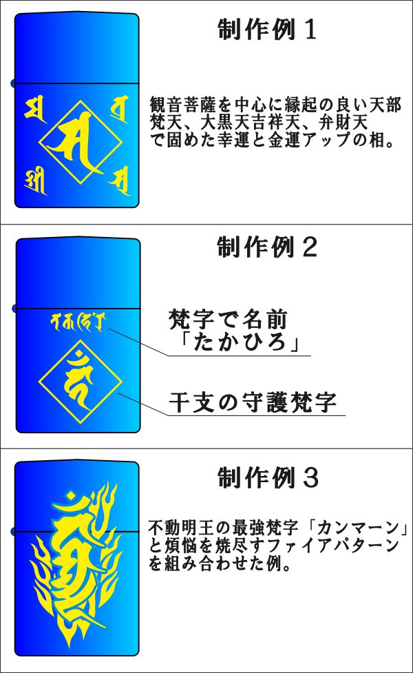 梵字刻印 ジッポ制作例