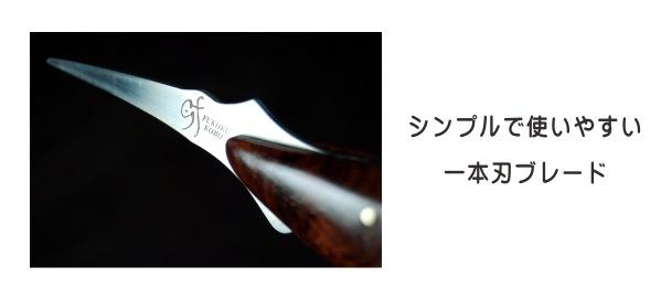 使いやすい一本刃