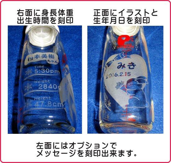 哺乳瓶名前入れ 例