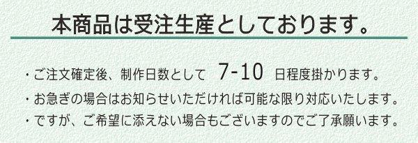 制作日数7-10