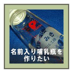 出産祝いの記念品に名前入り哺乳瓶