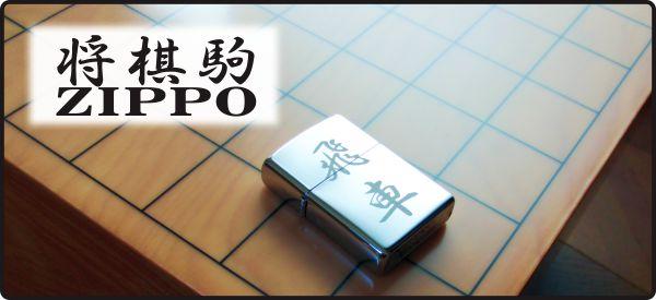 ZIPPO 将棋 刻印
