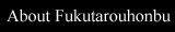 About Fukutarouhonbu