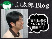ふく太郎Blog