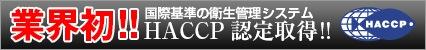 業界初!!HACCP認定取得!!