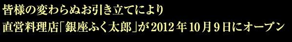 皆様の変わらぬお引き立てにより直営料理店「銀座ふく太郎」が2012年10月9日にオープン