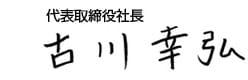 代表取締役社長 古川幸弘