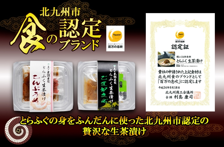食のブランド認定!とらふく生茶漬け
