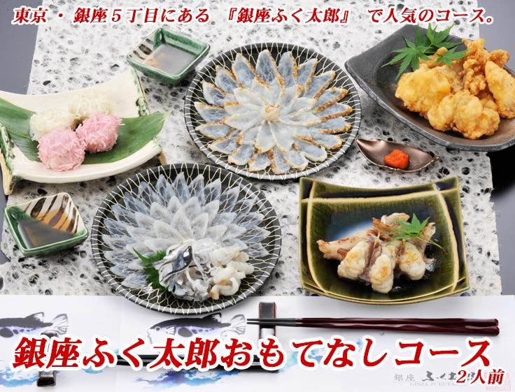 銀座ふく太郎 おもてなしコースイメージ