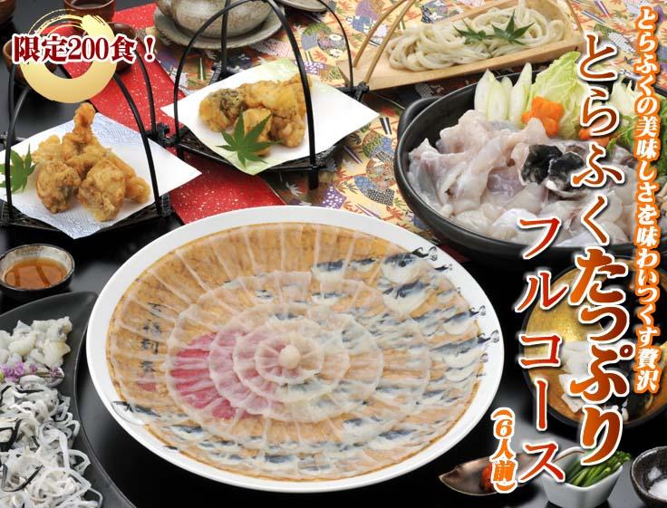 ふく太郎いち押し!とらふくの美味しさを味わいつくす贅沢 とらふくたっぷりフルコース