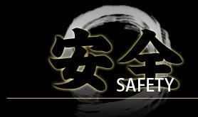 安全-SAFETY