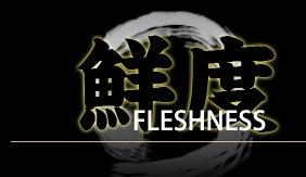鮮度-FLESHNESS