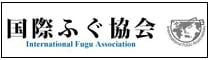 国際ふぐ協会
