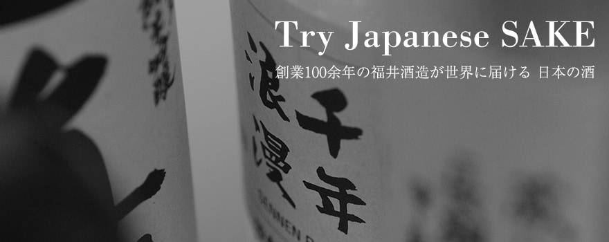 Try Japanese SAKE