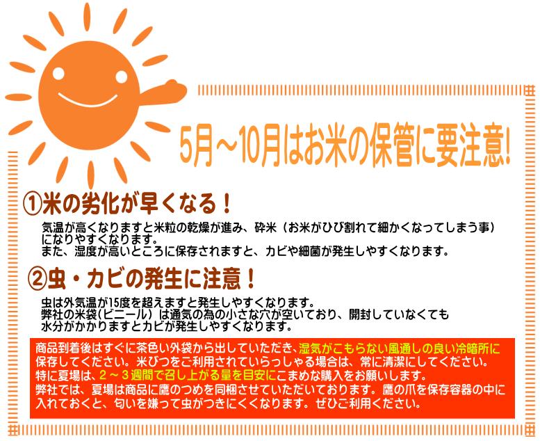 http://gigaplus.makeshop.jp/fukuikomeya/5-10chuui.png