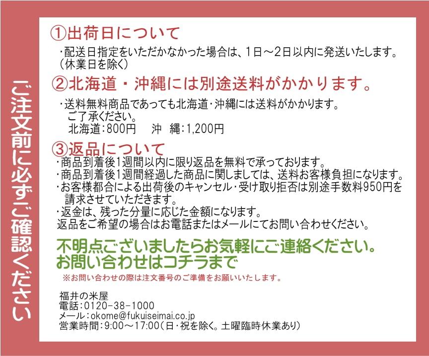 http://gigaplus.makeshop.jp/fukuikomeya/make_chuui.jpg