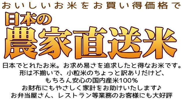 おいしいお米をお得な価格で 日本の農家直送米