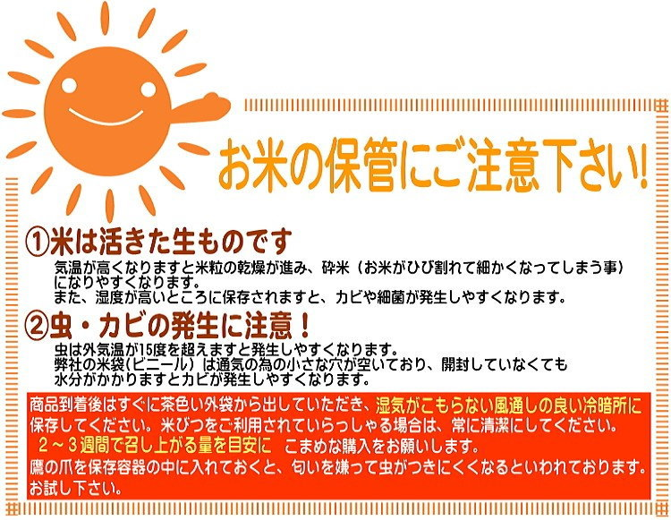 http://gigaplus.makeshop.jp/fukuikomeya/osirase/hokan.jpg