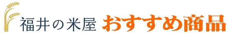福井の米屋おススメ