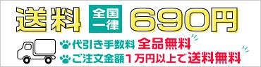 送料全国一律690円。代引き手数料全品無料。ご注文金額1万円以上で送料無料