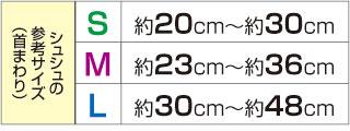 S:約20cm〜約30cm  M:約23cm〜約36cm  L:約30cm〜約48cm