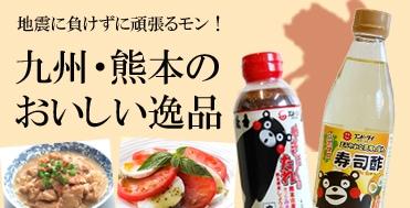 九州・熊本のおいしい逸品