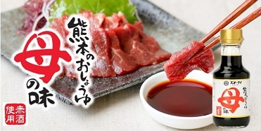 熊本のおしょうゆ母の味