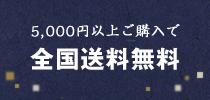 5,000円以上ご購入で全国送料無料