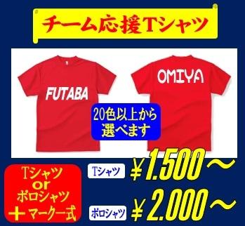 チーム応援Tシャツ
