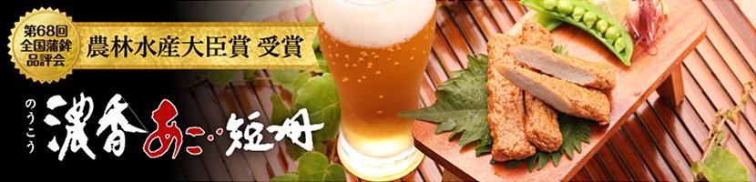 第68回全国蒲鉾品評会農林水産大臣賞 受賞 濃香あご短冊