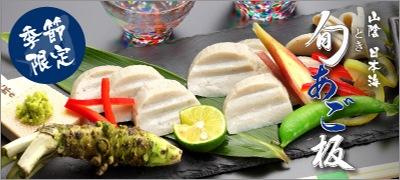 季節限定 旬あご板 通常の蒲鉾に比べて風味・食感などが違いこの地域でも人気の蒲鉾です