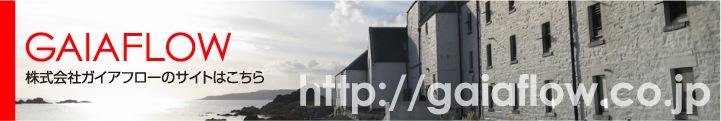 GAIAFLOW 株式会社ガイアフローのサイトはこちら http://gaiaflow.co.jp