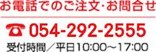 お電話でのご注文・お問合せ 054-355-2355 受付時間/平日10:00〜17:00