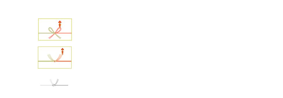 のし紙 詳細表