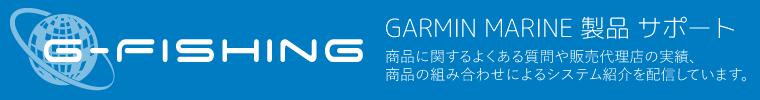 G-FISHING GARMIN MARINE製品 サポート 商品に関するよくある質問や販売代理店の実績、 商品の組み合わせによるシステム紹介を配信しています。