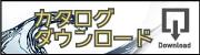 GARMIN GPS魚探 カタログのダウンロード