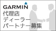 代理店・ディーラー パートナー募集