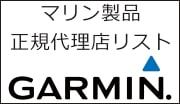 GARMIN マリーン製品(GPS魚群探知機)を扱う代理店リストへ