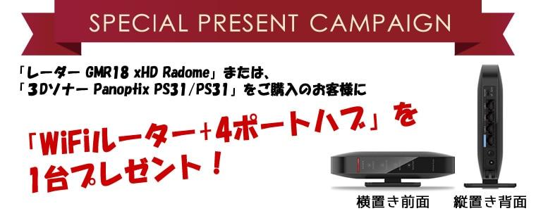 レーダーGMR18xHDまたは、Panoptix PS30/PS31をご購入の方にwifiルーターをプレゼント!