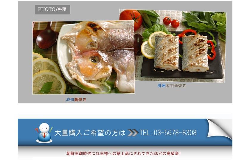 済州鯛,済州特産品,オクドム,赤アマダイ