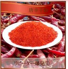 唐辛子粉類(キムチ用、調味用、自家製、業務用)
