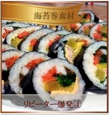 韓国海苔巻き素材も激安韓国食品館韓館で用意いたしました。