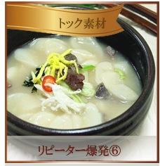 韓国定番トック料理素材集め!